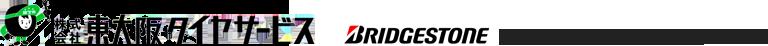 株式会社東大阪タイヤサービス │ ブリヂストン代理店 タイヤ販売・タイヤ交換・出張サービスならお任せください!
