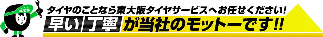 タイヤのことなら東大阪タイヤサービスへお任せください! 早い丁寧が当社のモットーです!!
